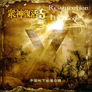 Review: Various Artists - Resurrection Of The Gods 5