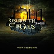 Review: Various Artists - Resurrection of the Gods Vol. 6
