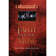 Faith And The Muse: :shoumei: (DVD)